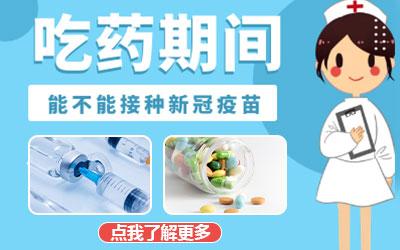 吃白癜风丸可以打新冠疫苗吗