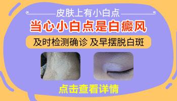 手指关节皮肤发白是什么原因
