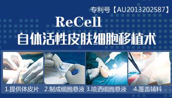 胸前有几块白斑能用Recell皮肤细胞移植术治疗吗