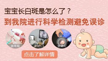 5个多月宝宝胸部有白色的点点会是白癜风吗