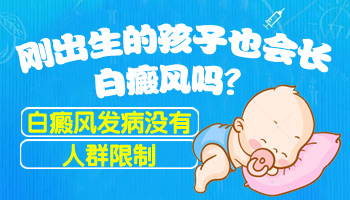 新生儿会不会一出生就有白癜风