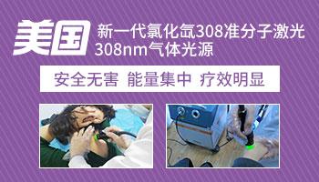 网上买的308治疗仪对白癜风有用吗