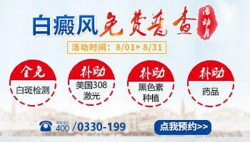 河北省专治白癜风医院有哪些