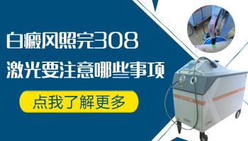308激光治疗白癜风每天照射几次