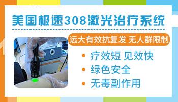 308激光治疗白癜风后期会反弹吗