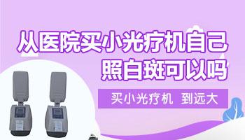 白癜风家用光疗仪一般多少钱