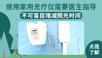 网上卖的白癜风治疗仪器管用吗