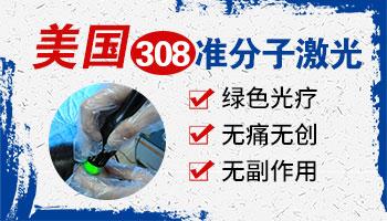 网上买的308激光治疗仪是真的吗