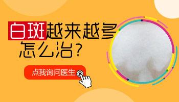白癜风吃了四个月的药白斑越长越多什么情况