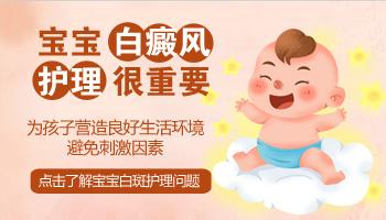 婴幼儿身上的白斑一直扩散怎么办