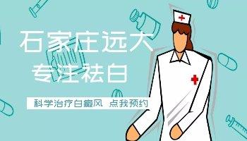 石家庄看白斑好的医院有几家