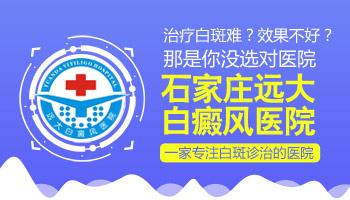 河北省靠谱的白癜风医院排名