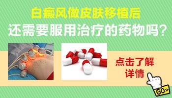白癜风表皮移植手术后15天能抹药吗