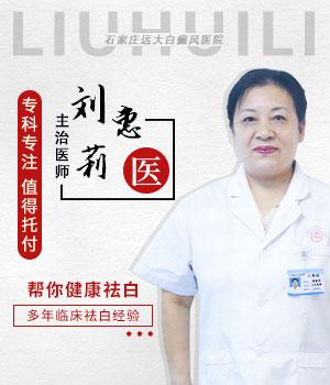 刘惠莉 ——青少年白癜风诊疗医生