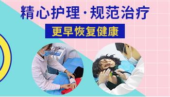 中国治白癜风好的医院排名