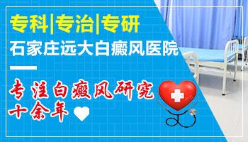 河北省治疗白癜风好的专科医院