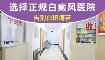河北治疗白癜风医院