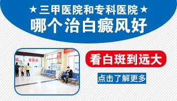 治疗白癜风去三甲医院还是专科医院