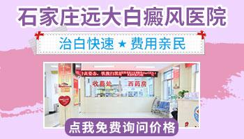 石家庄白癜风医院 治疗白癜风费用和技术