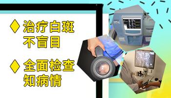 石家庄治疗白斑的有效方法