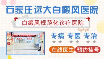 中国十大知名白癜风医院