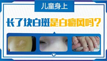 儿童手指长白斑图片