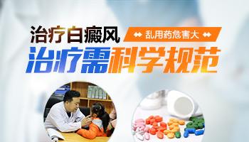 儿童白癜风可以吃中药治疗吗