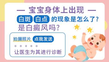 宝宝肚皮有白斑界限清晰不规则