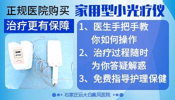 女性背部白癜风用家用光疗机效果怎么样