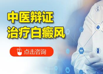 中医辩证治疗白癜风(图文)
