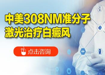 中美 308nm准分子激光治疗白癜风