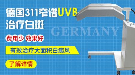 德国311窄谱uvb一次治疗多少钱