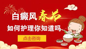 春节期间白癜风患者饮食食谱
