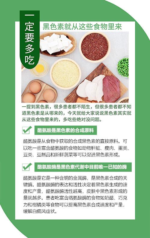 常吃黑豆黑芝麻白癜风治疗有什么效果吗