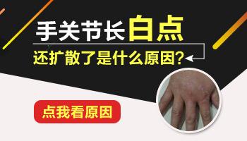 手关节出现白色斑点是怎么了