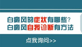 邯郸白癜风主要症状有哪些