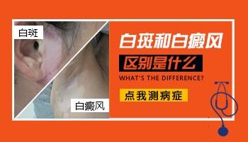 白斑病与白癜风的区别是什么呢