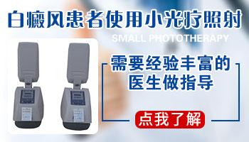 白癜风家用型小光疗机多少钱
