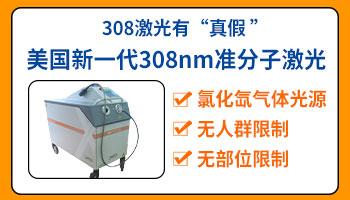 治疗白癜风的308激光仪多少钱