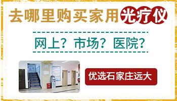 可以买治疗白斑的仪器自己在家用吗
