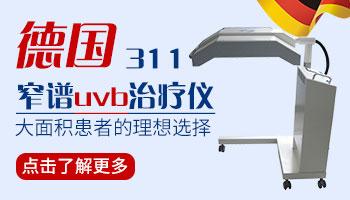 311UVB治疗白癜风多久会有效果