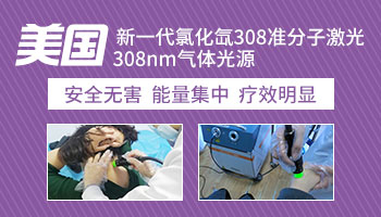 眼部白癜风可以使用308准分子激光吗