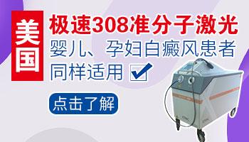 激光治疗白癜风 308激光剂量如何选择
