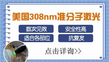 308激光治疗白癜风见效了还需巩固吗