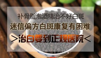补骨脂泡酒的功效与作用及禁忌
