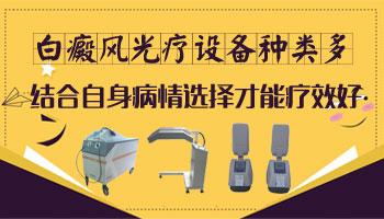 治疗白癜风的光疗仪器