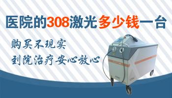 白癜风美国308准分子激光治疗仪的费用