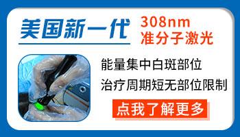 308准分子激光治疗白斑的价格