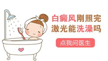 白癜风患者光疗后出现红痒能洗澡吗