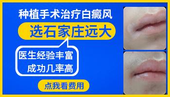 白癜风手术恢复过程图